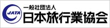 一般社団法人日本旅行業協会(JATA)